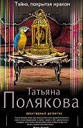 Татьяна Полякова -Тайна, покрытая мраком