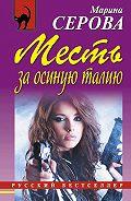 Марина Серова - Месть за осиную талию