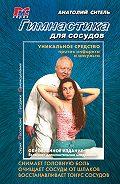 Анатолий Ситель -Гимнастика для сосудов