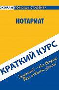 Коллектив авторов - Нотариат. Краткий курс