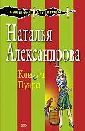 Наталья Александрова -Клиент Пуаро