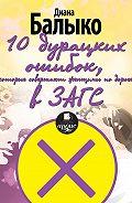 Диана Балыко -10 дурацких ошибок, которые совершают женщины по дороге в ЗАГС