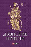 Сборник - Дзэнские притчи