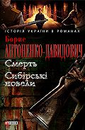 Борис Антоненко-Давидович - Смерть. Сибірські новели (збірник)