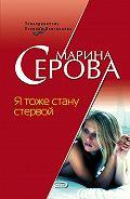 Марина Серова - Я тоже стану стервой