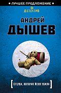 Андрей Дышев -Стерва, которая меня убила
