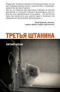Евгений Алехин -Третья штанина (сборник)
