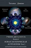 Татьяна Данина -Новая Эзотерическая Астрология. Том 1