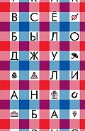 Джулиан Патрик Барнс -Как все было