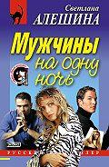 Светлана Алешина -Мужчины на одну ночь