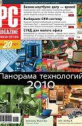 PC Magazine/RE -Журнал PC Magazine/RE №1/2011