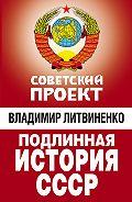 Владимир Литвиненко -Подлинная история СССР