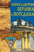 Елена Грицак - Парки и дворцы Берлина и Потсдама
