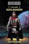 Роман Злотников -Быть воином