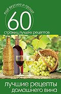 С. П. Кашин - Лучшие рецепты домашнего вина