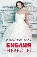 Ольга Ермилова -Библия Невесты