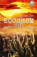 Джулия Леви -Босиком через кактусовое поле
