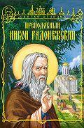 Иван Чуркин -Преподобный Никон Радонежский