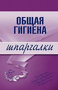 Ю. Ю. Елисеев - Общая гигиена