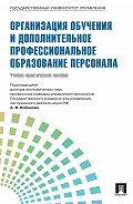 Коллектив авторов -Управление персоналом: теория и практика. Организация обучения и дополнительное профессиональное образование персонала