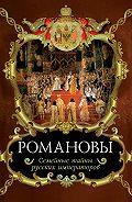 Вольдемар Балязин - Романовы. Семейные тайны русских императоров