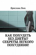 Ярослава Лим -Как похудеть без диеты? Секреты легкого похудения!