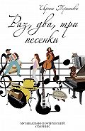 Ирина Туманова -Раз, два, три песенки