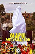 Игорь Фарбаржевич -Марш энтузиастов