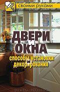 Галина Серикова -Двери и окна. Способы установки и декорирования