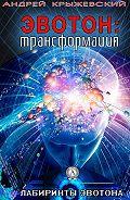 Андрей Крыжевский -Эвотон: трансформация