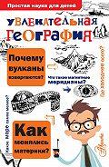 Вячеслав Маркин -Увлекательная география