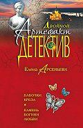 Елена Арсеньева -Бабочки Креза. Камень богини любви (сборник)