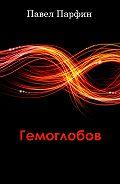 Павел Парфин -Гемоглобов (сборник)