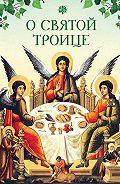 Татьяна Копяткевич - О Святой Троице