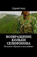 Сергей Аксу -Возвращение Кольки Селифонова. Из книги «Щенки и псы войны»