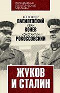 Константин Константинович Рокоссовский, Иван Конев, Александр Василевский - Жуков и Сталин