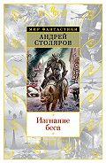 Андрей Михайлович Столяров -Изгнание беса (сборник)
