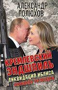 Александр Полюхов - Кремлевский эндшпиль. Ликвидация Иблиса