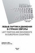 Олег Жирнов -Актуальные проблемы Европы №2 / 2012