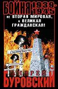 Андрей Буровский -Бойня 1939–1945. Не Вторая Мировая, а Великая Гражданская!