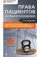 Александр Саверский -Права пациентов на бумаге и в жизни