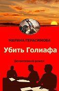 Марина Герасимова -Убить Голиафа