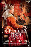 Элизабет Чедвик -Осенний трон