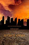 Морган Райс - Вторая Арена