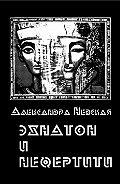 Александра Невская -Эхнатон и Нефертити