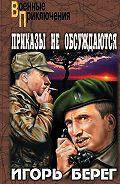 Игорь Берег - Приказы не обсуждаются