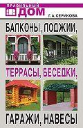 Галина Серикова -Балконы, лоджии, террасы, беседки, гаражи, навесы