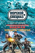 Сергей Иванович Зверев -Боцман. Корабль-призрак