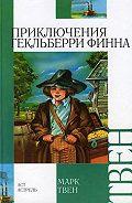 Марк Твен -Приключения Гекльберри Финна