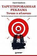 Сергей Щербаков -Таргетированная реклама. Точно в яблочко
